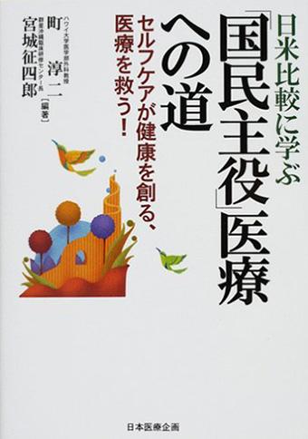 日米比較に学ぶ「国民主役」医療への道