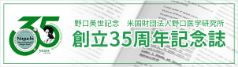 野口医学研究所 創立35周年記念誌