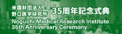 野口医学研究所 創立35周年記念式典