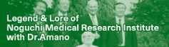 Legend & Lore of Noguchi Medical Research Institute with Dr. Amano