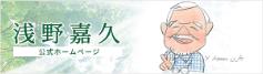 浅野嘉久の公式ホームページ