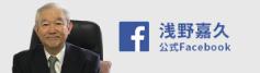 浅野嘉久の公式Facebookページ