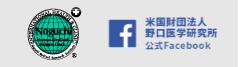 米国財団法人 野口医学研究所の公式Facebookページ