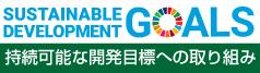野口医学研究所のSDGs(持続可能な開発目標)への取り組み