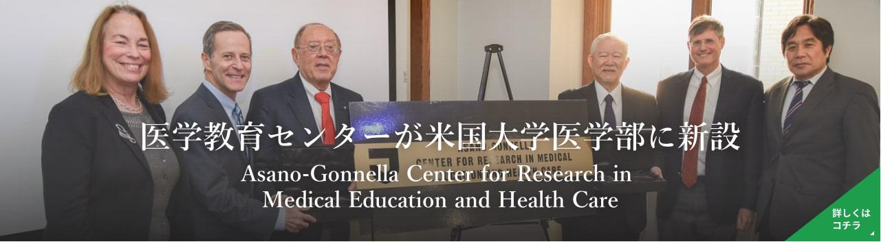 医学教育センターが米国大学医学部に新設