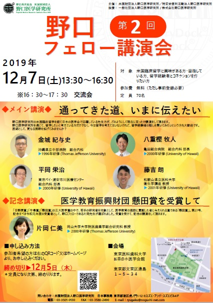 開催報告 12月7日 第2回 野口フェロー講演会(於:東京医科歯科大学)
