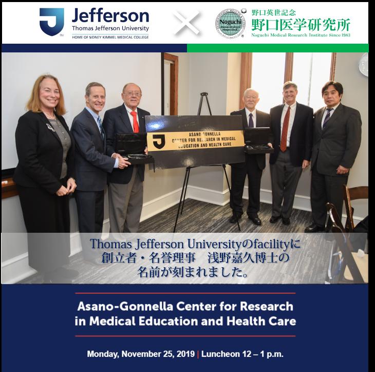 イベント開催報告 Asano-Gonnella 医学教育センター新設(於:トーマス・ジェファーソン大学)