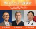 オンラインセミナー開催のお知らせ|12月5日(土) 第3回 野口フェロー講演会