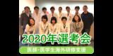 選考会開催のお知らせ|12月6日(日) 医学研修生選考会