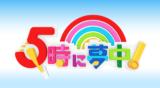 TV放映のお知らせ|12月15日TOKYO MX「5時に夢中!」