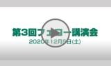 『第3回野口フェロー講演会』をYouTube公式アカウントにて公開