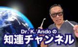 『Dr. Andoの知連チャンネル』動画配信開始のお知らせ