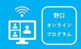【留学生向け】第一回野口オンラインプログラム開催